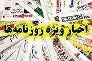 کُریخوانی عضو حزب منحله برای اطرافیان روحانی/ تذکر لاریجانی به روحانی درباره تحدید حقوق واردکنندگان/ نتانیاهو: رقبای انتخاباتیام از سوی ایران حمایت میشوند