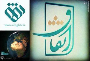 تدارک ویژه شبکه افق برای نوروز
