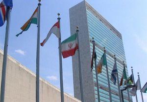 تاسیس کانال مالی برای کمک به ایران توسط سازمان ملل