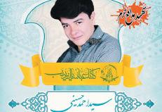 سید احمد حسینی فاطمیون