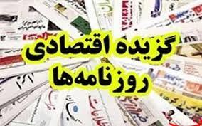 گزیده روزنامه های اقتصادی