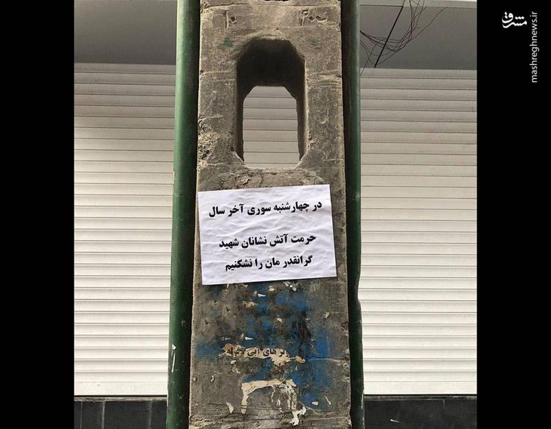اقدام جالب شهروندان تهراني براي چهارشنبه آخر سال