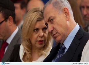 پشت پرده خانواده فاسد نتانیاهو