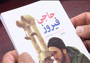 کتاب حاجی فیروز - فیروز احمدی