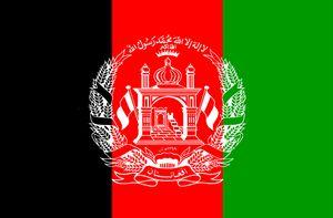 افغانستان امروز شنبه را عزای عمومی اعلام کرد