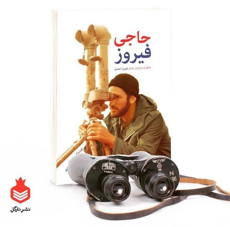 خاطرات دیدهبان جانباز، فیروز احمدی