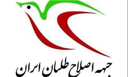 تاکید جبهه اصلاحطلبان به رسیدگیِ تخلفات مالی در بدنه دولت