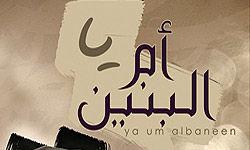 مزار حضرت امالبنین(س) کجاست + عکس