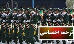 گزارش تحریم سپاه به پیشنهاد مارک دوبوویتز
