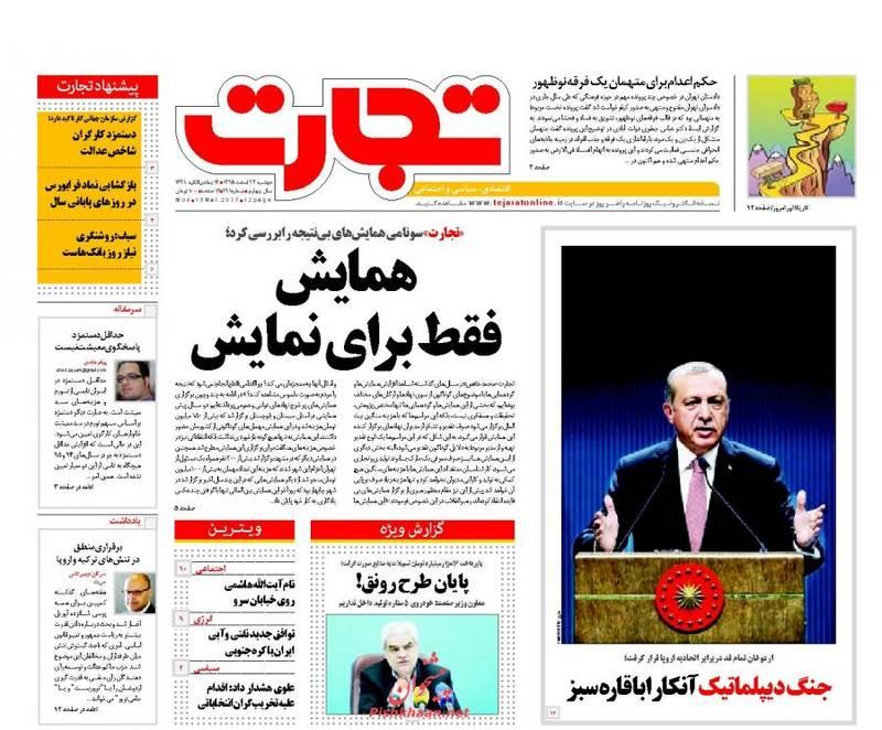 عکس/صفحه نخست روزنامه های دوشنبه 23 اسفند