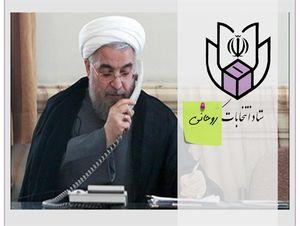 ستاد انتخاباتی روحانی