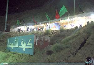 برگزاری مراسم تحویل سال در کهف الشهدا