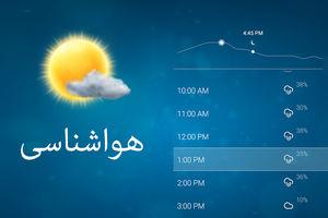 افزایش دمای اغلب نقاط کشور از دوشنبه