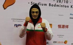 عکس/ بانوی ایرانی قهرمان ووشوی جهان در نجف