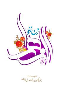 حدیث روز/ پنج صفت بهترین زنان در کلام امام علی(ع)