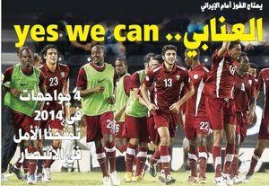 روزنامه قطری