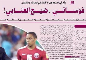 بازتاب پیروزی ایران در رسانههای قطری +عکس
