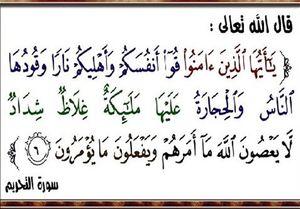 راهکار قرآن در حفظ خانواده از آتش دوزخ
