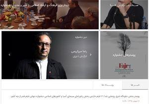 اما و اگرهای برگزاری جشنواره جهانی فیلم فجر