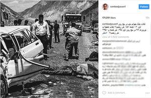 عکس/ پست اینستاگرامی رامبد جوان درباره تلفات جادهای نوروز 96