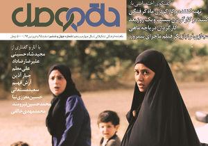 نقد آثار سیوپنجمین جشنواره فیلم فجر در شماره 46 حلقهوصل
