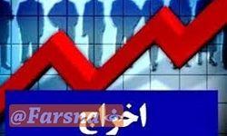اخراج ۲۰۰ نیروی کار صنعت نفت در ابتدای سال «اقتصاد مقاومتی؛ تولید و اشتغال»