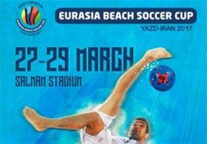 آغاز رقابتهای جام باشگاههای فوتبال ساحلی جهان در یزد