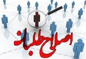 لیست اصلاحطلبان برای شورای شهر تهران نهایی شد +اسامی