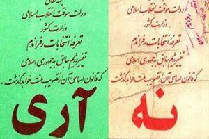 از تشکیل ستاد برگزاری رفراندوم تا رای ۹۸ درصدی مردم به «جمهوریاسلامی»+ تصاویر