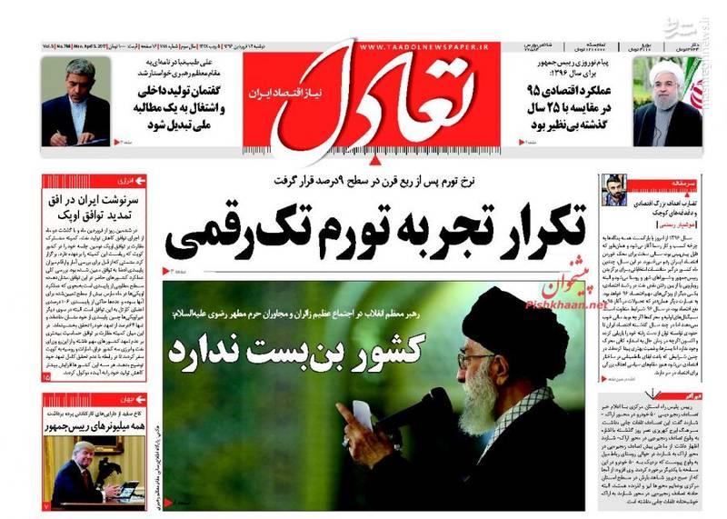 صفحه نخست روزنامه های دوشنبه 14 اسفند