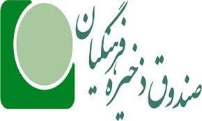 پرداخت معوقات فرهنگیان تا پایان اردیبهشت