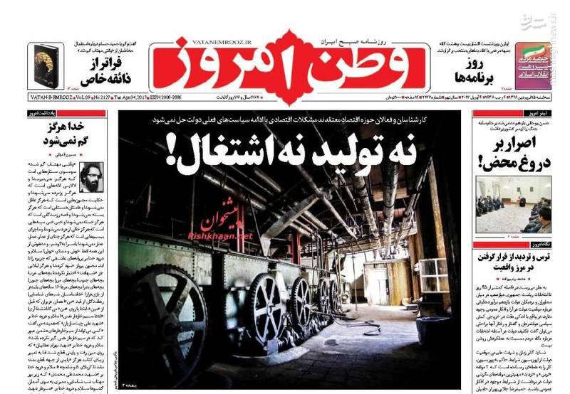 روزنامه های 15 فروردین