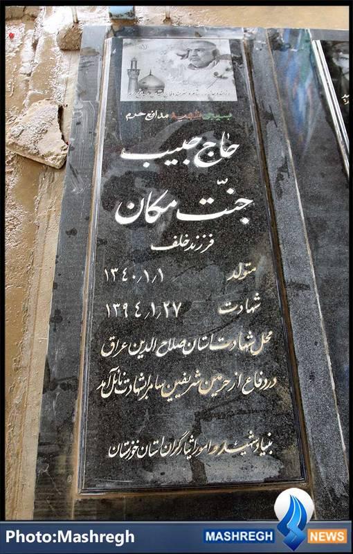 تربت مطهر شهید مدافع حرم «حبیب جنت مکان»