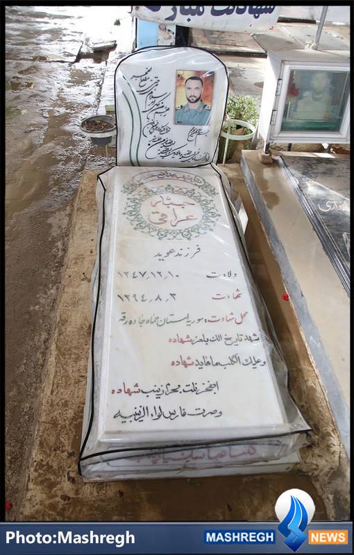 تربت مطهر شهید مدافع حرم «جبار عراقی»