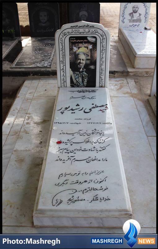 تربت مطهر شهید مدافع حرم «مصطفی رشیدپور»