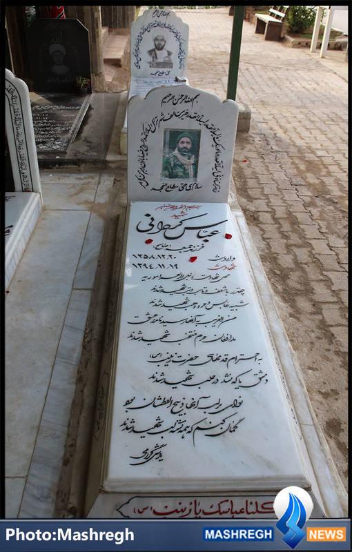 تربت مطهر شهید مدافع حرم «عباس کردانی»