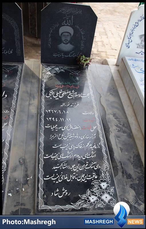 تربت مطهر شهید مدافع حرم «شیخ مصطفی خلیلی»