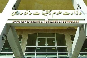 اطلاعیه وزارت علوم درباره مدرک دکتری «نوبخت»