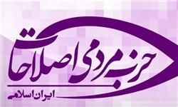 ستاد انتخابات حزب مردمی اصلاحات فعالیت خود را آغاز کرد