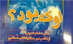 شخصیت امام خمینی(ره) از نگاه رهبر معظم انقلاب