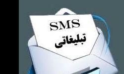 کلاهبرداری جدید با پیامکهای ارزشافزوده