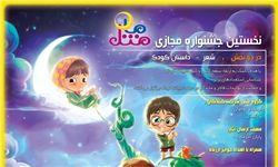اسامی برگزیدگان اولین جشنواره ادبی «مثل ماه» اعلام شد