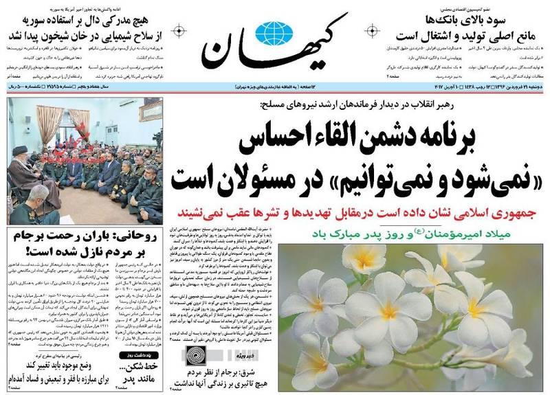 روزنامه های دوشنبه 21 فروردین