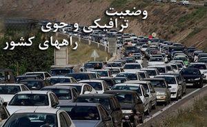 وضعیت ترافیکی محورهای مواصلاتی کشور