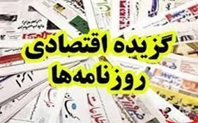 اعتراض سپردهگذاران فرشتگان به کاهش نرخ سود به 7 درصد/ پول گاز ایران در جیب ترکها!/ مرغ ۸ هزار و گوشت ۵۰ هزار تومان شد