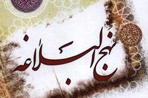 کدامیک  از ترجمههای فارسی نهجالبلاغه  برترند؟!