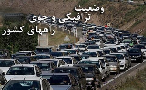 آخرین وضعیت ترافیکی راههای پرتردد