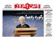 صفحه نخست روزنامه ها شنبه ۲۶ فروردین