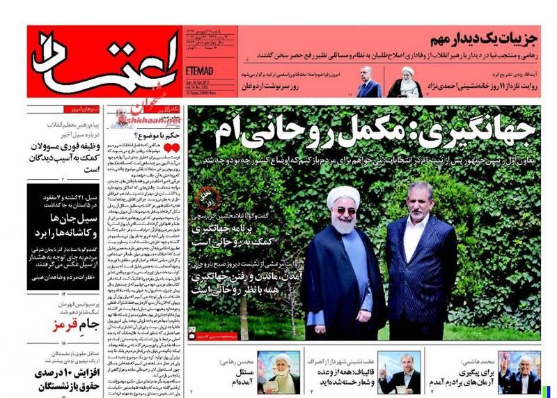 Risultati immagini per انتخابات ریاست جمهوری روحانی اصلاح طلبان