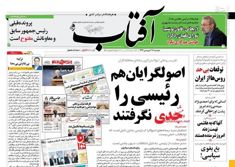 صفحه نخست روزنامه های دوشنبه ۲۸ فروردین